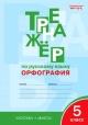 Русский язык 5 кл. Орфография. Тренажер